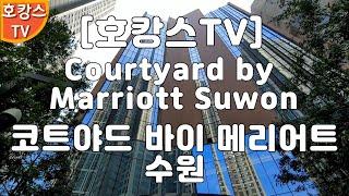[호캉스 TV][HOCANS TV]코트야드 메리어트 수…