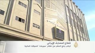 """ترقب إيراني برفع حظر نظام """"سويفت"""" للحوالات المالية"""