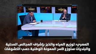 المصري: توزيع المياه والخبز بإشراف المجالس المحلية والبلديات ستوزع لأسر المعونة الوطنية حسب الكشوفات