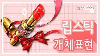 [ 쏘울 TV feat.예린쌤 ] 입시미술 기초디자인 립스틱 개체묘사