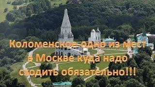 Смотреть видео Коломенское одно из мест куда надо обязательно сходить онлайн