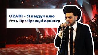 UZARI - Я выдумляю (feat. Прэзідэнцкі аркестр РБ)