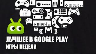 Подборка горячих новинок в Google Play