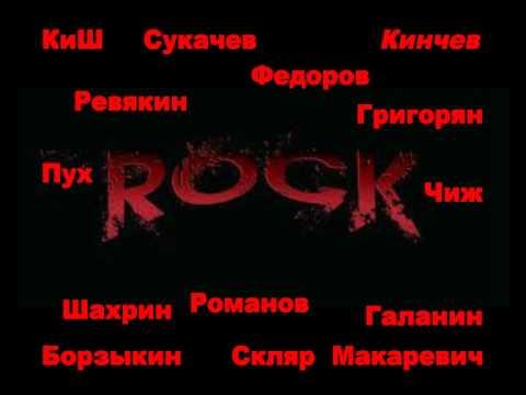 слушать рок сплин