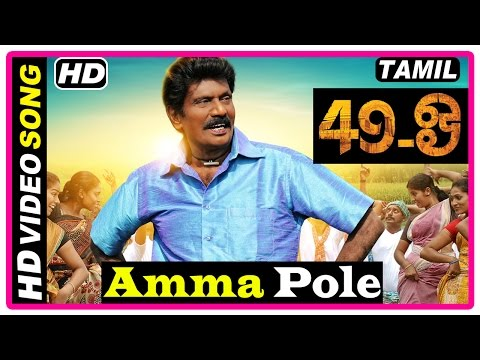 49 O Tamil Movie | Songs | Amma Pole Song | Goundamani