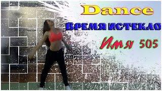Dance №5 Легкий танец на песню Время и стекло - Имя 505 /Настасья Lex(Всем привет! И это уже пятый танец на моём канале! Ура! Я рада, что наконец-то его выложила! И т.к я сейчас живу..., 2015-08-29T22:45:26.000Z)