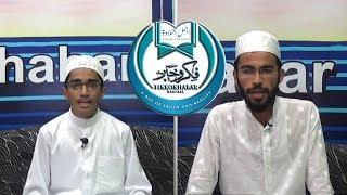 Quran Para 18   Surah Al-muminun, Surah An-nur & Surah Al-furqan   By Hafiz Abd