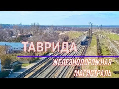ТАВРИДА. Железнодорожная магистраль. Ленино, Керчь. От 14 02 2019