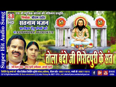 Tola Bando Ji Giraudpuri Ke sant i   Cg Panthi Song   Bhagat Guleri Janki Guleri   Satnam Bhajan