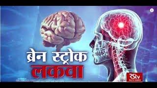 Ayushman Bhava : Brain Stroke   ब्रेन स्ट्रोक (लकवा)