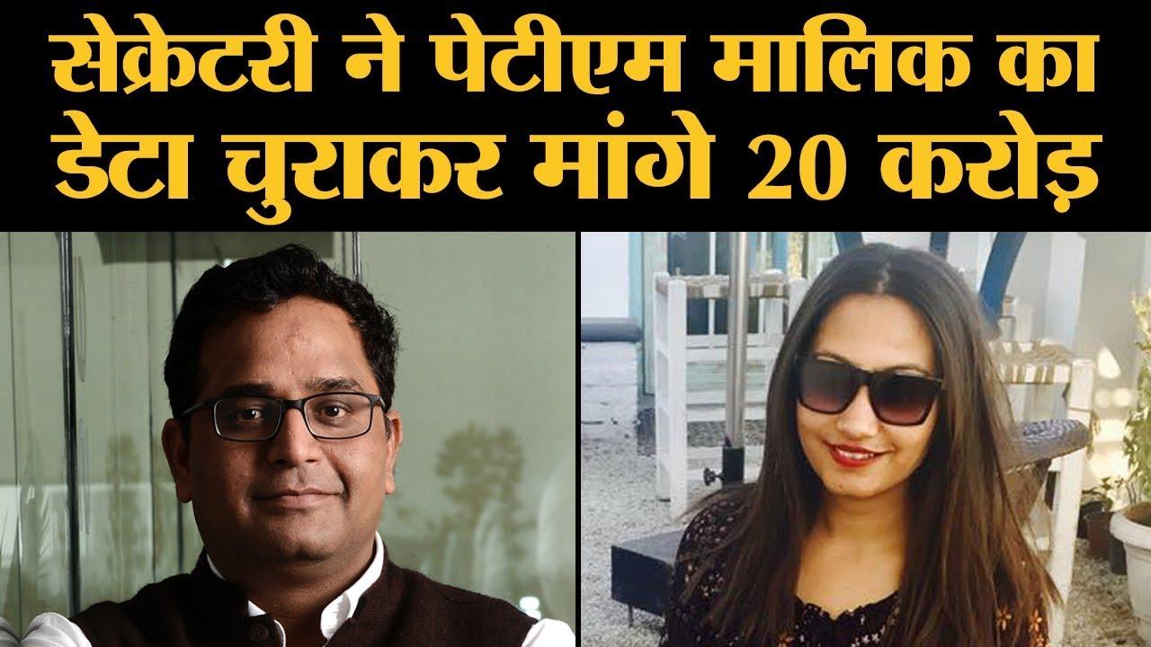 Paytm मालिक Vijay Shekhar Sharma की Secretary Sonia Dhawan ने blackmailing कर 20 crore मांगे
