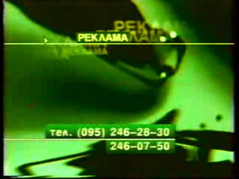 Заставка рекламы REN-TV (1997 - 1999)