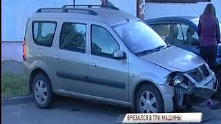 Ярославский угонщик протаранил сразу три припаркованных автомобиля