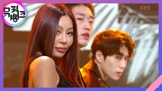 Download 어떤X(What Type of X) - 제시(Jessi) [뮤직뱅크/Music Bank]   KBS 210326 방송