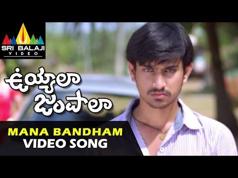 Uyyala Jampala Video Songs | Mana Bandham Video Song | Raj Tarun, Avika Gor | Sri Balaji Video
