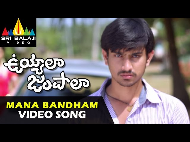 Uyyala Jampala Video Songs   Mana Bandham Video Song   Raj Tarun, Avika Gor   Sri Balaji Video