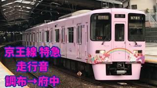 【サンリオ編成】京王9000系走行音 調布駅→府中駅