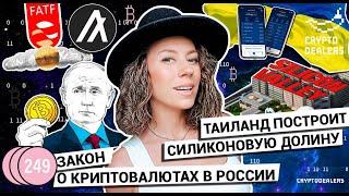 Таиланд построит Силиконовую долину Закон о криптовалютах в России