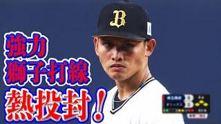 張奕 待望の今季初勝利【強獅子熱投封!】
