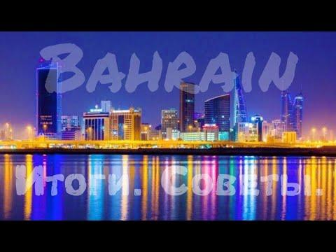 Бахрейн или Эмираты? Итоги. Советы. Семь ночей в Январе 2019.