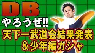 ベジータが『DB』に挑戦! 今回は天下一武道会の結果発表&少年編ガシャ...