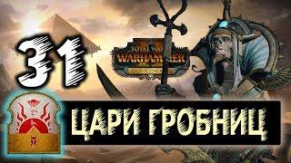 Цари Гробниц прохождение Total War Warhammer 2 за Хатепа - #31