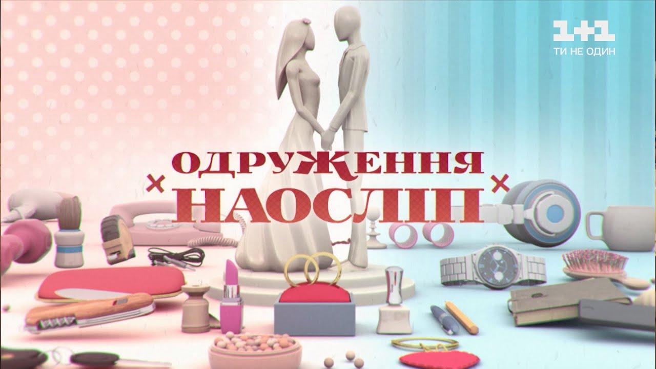 Наташа и Олег Свадьба вслепую  6 выпуск 7 сезон
