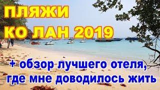 пляжи на Ко Лане 2019. Отель на воде. Цены, обзор