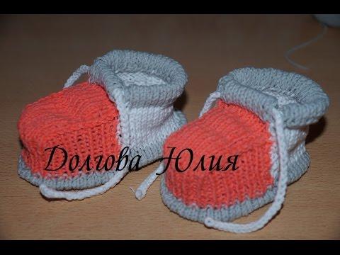Вязание спицами. Пинетки - ботиночки \\\\\   Knitting for beginners. Booties - booties for kids