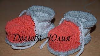 Вязание спицами. Пинетки - ботиночки \\\\\   Knitting for beginners. Booties - booties for kids(Будь в курсе новых видео, подписывайся на мой канал ▻http://www.youtube.com/user/hobby24rukodelie?sub_confirmation=1 Вязание спицами..., 2014-12-03T11:04:20.000Z)