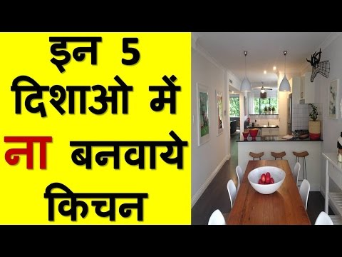 Vastu for kitchen vastu tips for kitchen in hindi Kitchen design tips as per vastu