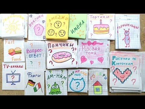 Бумажные сюрпризы Пончики Розовая тема Гардероб Эмоджи Торты ПРИВЕТЫ ВСЕМ