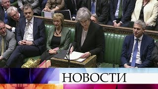 В Великобритании депутаты послали Терезу Мэй обратно в Брюссель.
