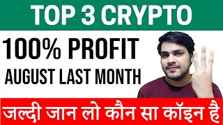 TOP 3 Altcoins To Buy Now August last Month 2021 | Best Cryptocurrency To Invest 2021 | Top Altcoins