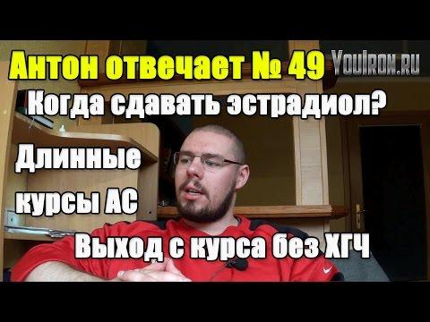 Антон Отвечает №49 ДЛИННЫЕ КУРСЫ АС. ЭСТРАДИОЛ. ВЫХОД БЕЗ ХГЧ