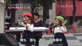 なごやBUNKAフェス2013(オドぜひ・エージェンシー)
