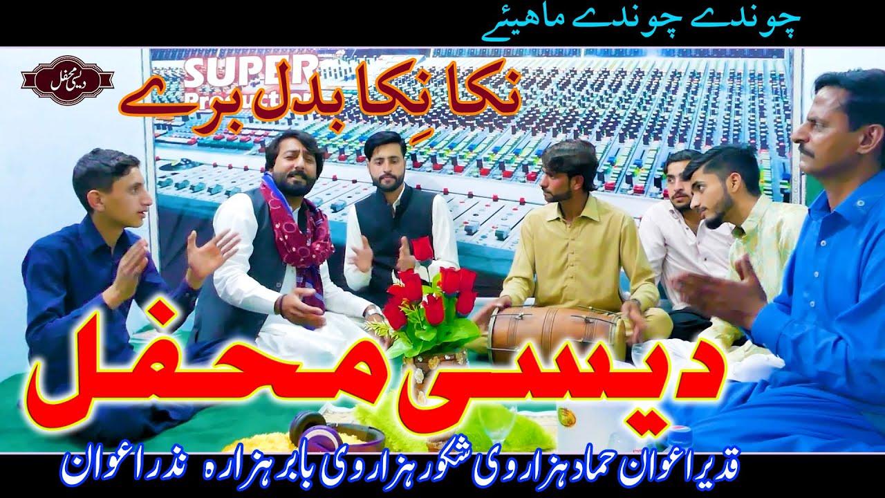 Download Desi Mehfil live Tappy Mahiye Qadeer Awan Babar Hazara Hammad Hazarvi Nazar Awan Shakoor Hazarvi
