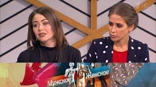 Мужское / Женское - Безупречный опекун. Выпуск от 16.03.2018