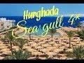 Обзор Отеля Sea gull в Хургаде
