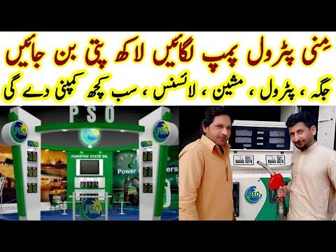 Mini petrol pump business in Pakistan/mini petrol pump ka karobar/Karobari Slah official