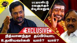 நித்யானந்தா தப்பியோட உதவியவர்கள் யார் ? | Piyush Manush Interview | Nithyananda | Exclusive