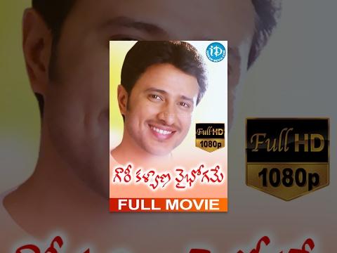 Gowri Kalyana Vaibhogame Full Movie | Raja, Santhi Rao, Brahmanandam | Sarathy | Tanikella Shankar