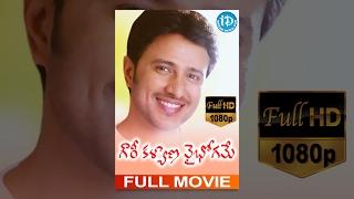 Gowri Kalyana Vaibhogame Full Movie   Raja, Santhi Rao, Brahmanandam   Sarathy   Tanikella Shankar