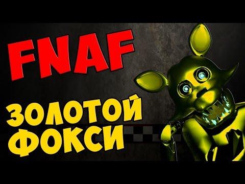 Five Nights at Freddys - ЗОЛОТОЙ ФОКСИ