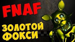 Five Nights at Freddy s ЗОЛОТОЙ ФОКСИ
