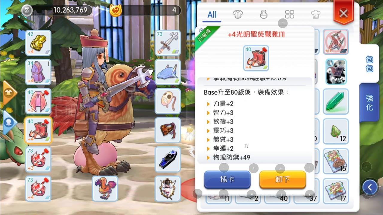 [iACG 遊戲社] RO手遊 幽波衣聖劍敏爆騎 Agi-Crit LK PVP 20連殺Combo《RO仙境傳說:守護永恆的愛》Ragnarok Online Mobile ...