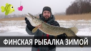 Зимняя Рыбалка в Финляндии 2019. Winter Fishing in Finland 2019 (Tammisaari)