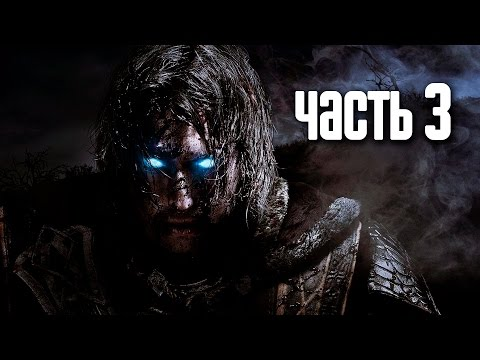 Прохождение Middle-earth: Shadow of Mordor [HD|PC] - Часть 1 (Отвергнутый самой смертью)