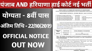 Punjab and haryana high court || new recruitment 2019 apply online