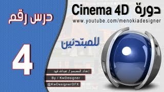 دورة السينما 4 للمبتدئين - الدرس ( 4 )